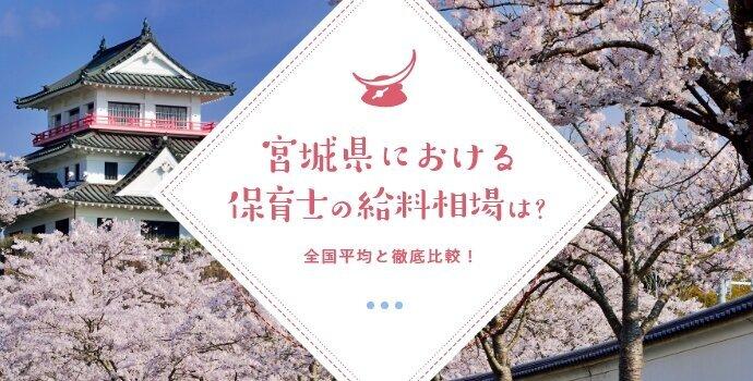 20200915_miyagipay_main_01.jpg