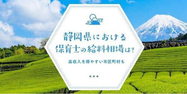 静岡県における保育士の給料相場は?高収入を得やすい市区町村も