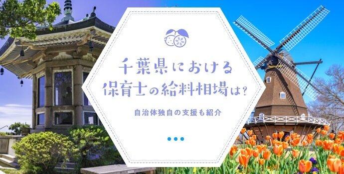20200916_chibapay_main_01.jpg
