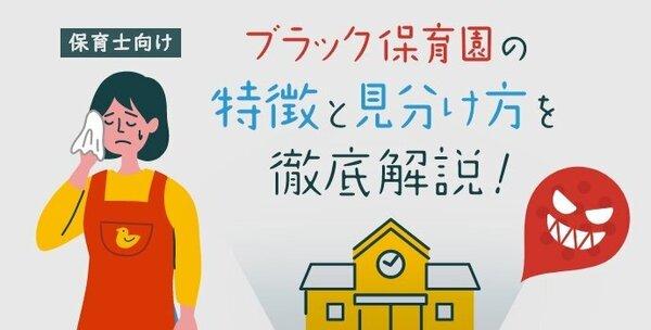 【保育士向け】ブラック保育園の特徴と見分け方を徹底解説!