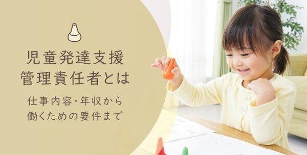 児童発達支援管理責任者とは|仕事内容・年収から働くための要件まで