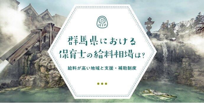 20201112_gunmapay_main_01.jpg