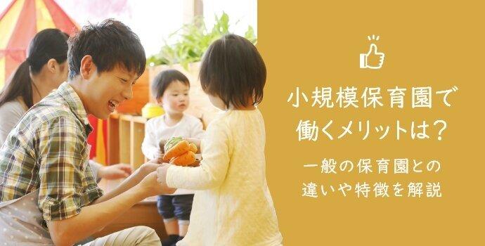 20201112_small_nursery_benefits_main_01.jpg