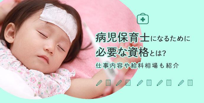 202101_care_of_sick_child_01.jpg
