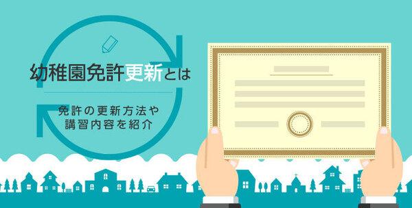 幼稚園免許更新とは|免許の更新方法や講習内容を紹介
