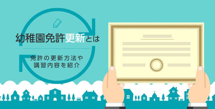 202101_renew_license_01.jpg