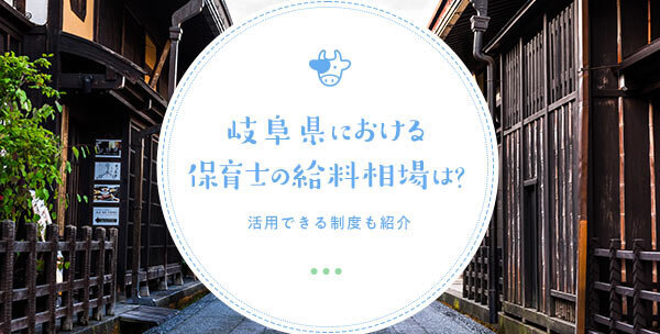 岐阜県における保育士の給料相場は?活用できる制度も紹介