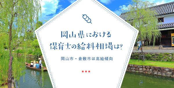 岡山県における保育士の給料相場は?岡山市・倉敷市は高給傾向