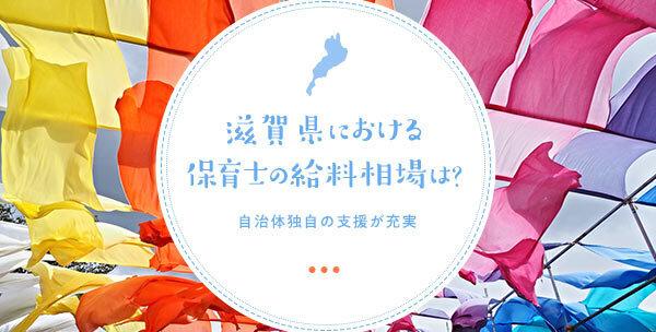 滋賀県における保育士の給料相場は?自治体独自の支援が充実