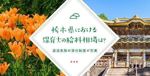 栃木県における保育士の給料相場は?返還免除の貸付制度が充実