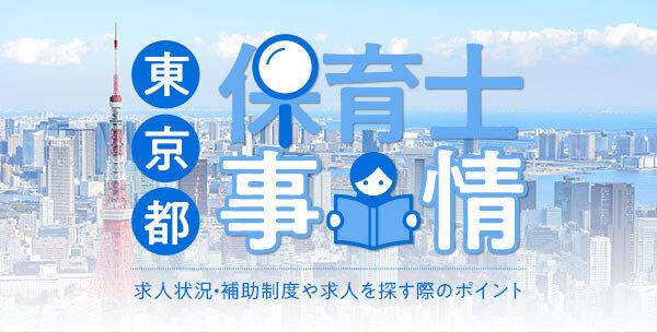 東京都の保育士事情 求人状況・補助制度や求人を探す際のポイント