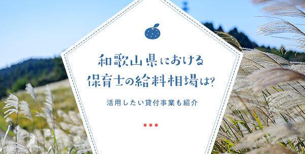 和歌山県における保育士の給料相場は?活用したい貸付事業も紹介