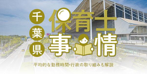 千葉県の保育士事情|平均的な勤務時間・行政の取り組みも解説