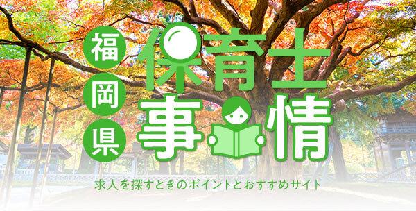 福岡県の保育士事情|求人を探すときのポイントとおすすめサイト