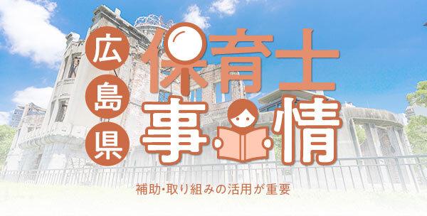 広島県の保育士事情|補助・取り組みの活用が重要