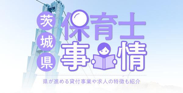 茨城県の保育士事情|県が進める貸付事業や求人の特徴も紹介