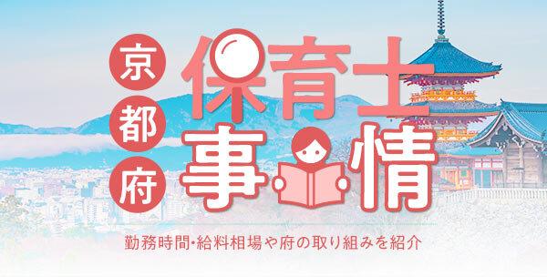 京都府の保育士事情|勤務時間・給料相場や府の取り組みを紹介
