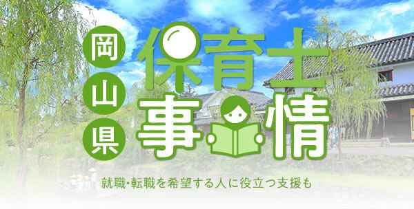 岡山県の保育士事情|就職・転職を希望する人に役立つ支援も
