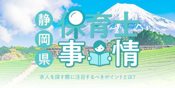 静岡県の保育士事情|求人を探す際に注目するべきポイントとは?