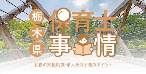 栃木県の保育士事情|独自の支援制度・求人を探す際のポイント