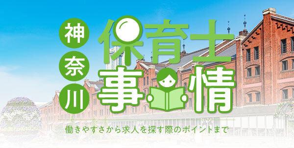 神奈川県の保育士事情 働きやすさから求人を探す際のポイントまで