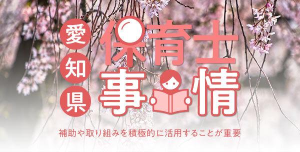 202102_aichi_detail_01.jpg