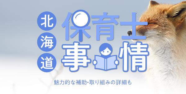 北海道の保育士事情|魅力的な補助・取り組みの詳細も