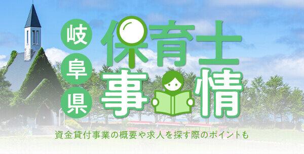 岐阜県の保育士事情|資金貸付事業の概要や求人を探す際のポイントも