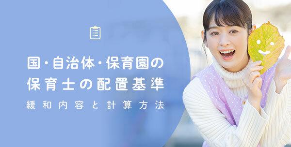 202103_haichikijyun_01.jpg