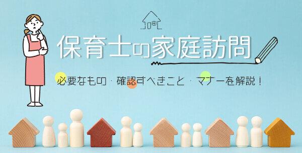202103_home-visit_01.jpg