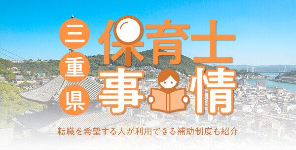 三重県の保育士事情|転職を希望する人が利用できる補助制度も紹介