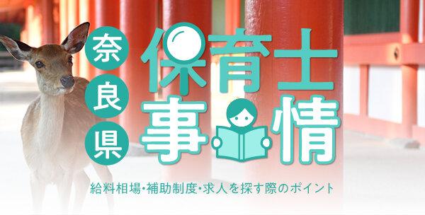 奈良県の保育士事情|給料相場・補助制度・求人を探す際のポイント