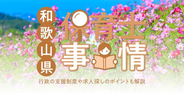 和歌山県の保育士事情|行政の支援制度や求人探しのポイントも解説