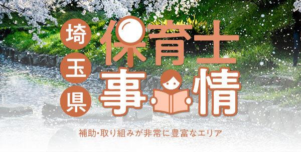 埼玉県の保育士事情|補助・取り組みが非常に豊富なエリア