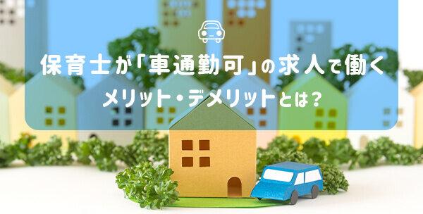 202103_car-commute_01.jpg