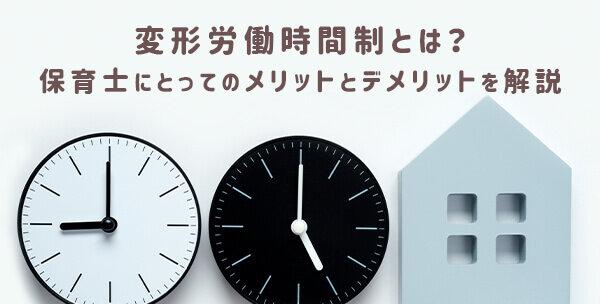 202103_deformation-time_01.jpg
