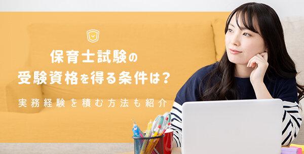 保育士試験の受験資格を得る条件は?実務経験を積む方法も紹介