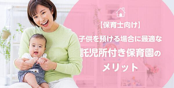 【保育士向け】子供を預ける場合に最適な託児所付き保育園のメリット
