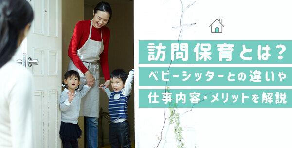 202103_visit-childcare_01.jpg