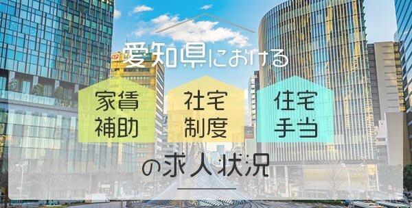 愛知県における「家賃補助・社宅制度・住宅手当」の保育士求人状況