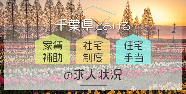 千葉県における「家賃補助・社宅制度・住宅手当」の保育士求人状況