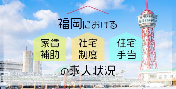 福岡県における「家賃補助・社宅制度・住宅手当」の保育士求人状況