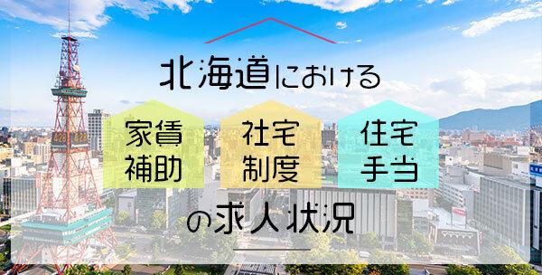 北海道における「家賃補助・社宅制度・住宅手当」の保育士求人状況