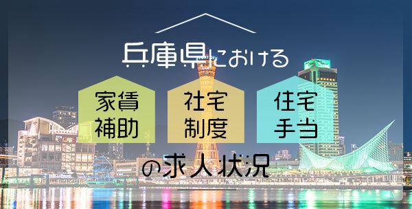 兵庫県における「家賃補助・社宅制度・住宅手当」の保育士求人状況