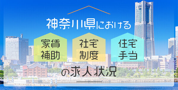 神奈川県における「家賃補助・社宅制度・住宅手当」の求人状況