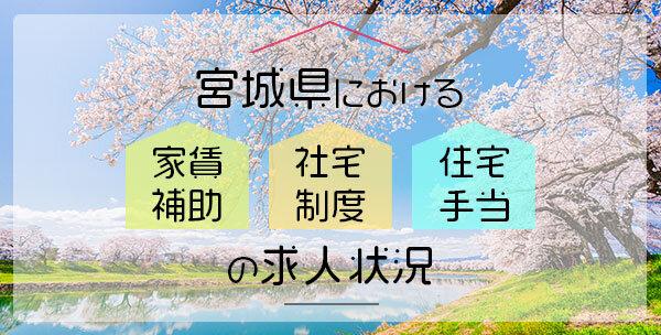 202104_miyagi-auxiliary-thumb.jpg