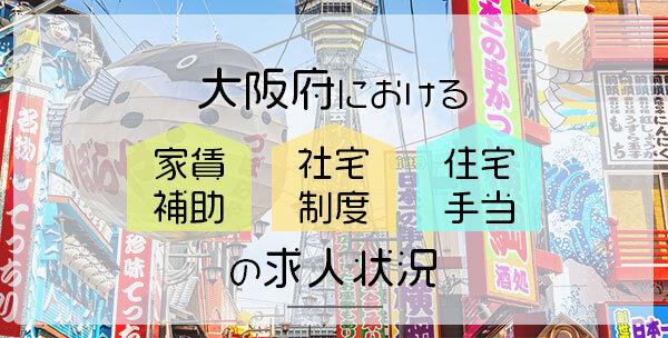 大阪府における「家賃補助・社宅制度・住宅手当」の保育士求人状況