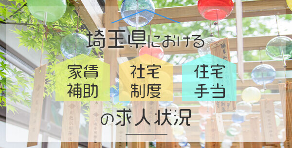 埼玉県における「家賃補助・社宅制度・住宅手当」の保育士求人状況