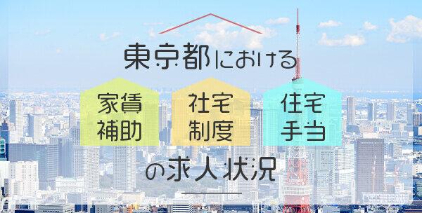 東京都における「家賃補助・社宅制度・住宅手当」の求人状況