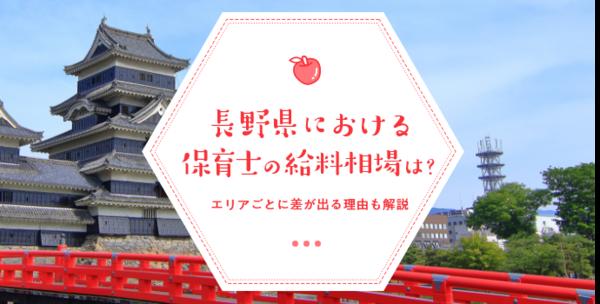 長野県における保育士の給料相場は?エリアごとに差が出る理由も解説